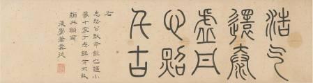 蕭雲從《題朱統𨬎手卷引首》