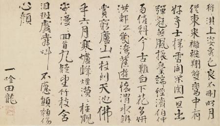渭川贈行詩