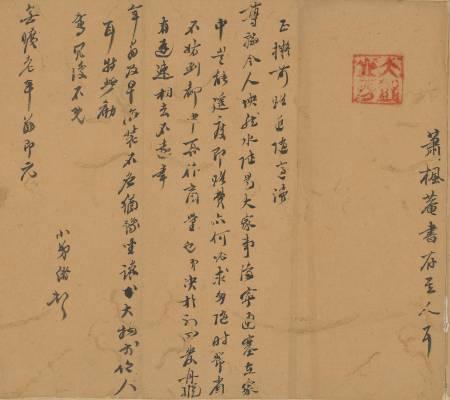 蕭光緒《與安廣居書》