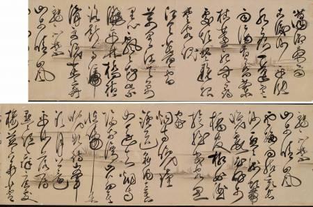 林道榮《瀟湘八景詩手卷》
