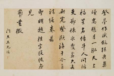 王元瑞題琴鶴高風冊