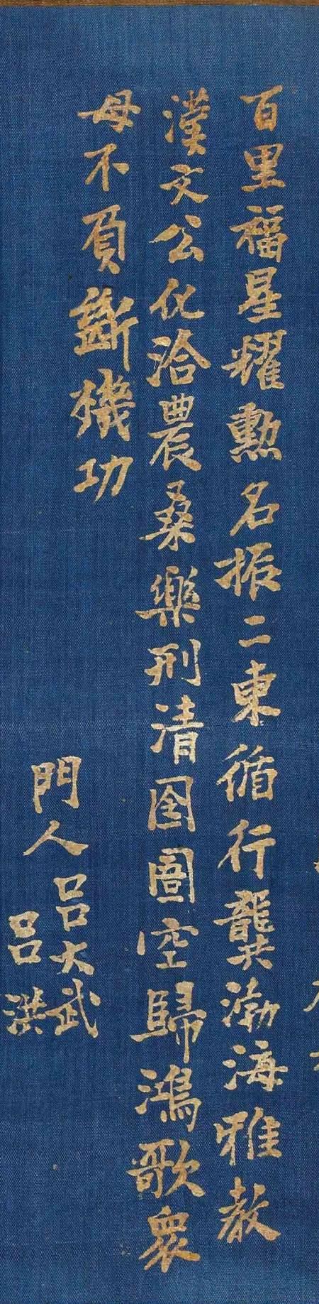 王太母壽詩