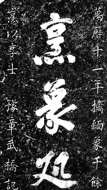 鄧子龍烹象碑