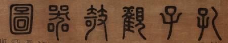 唐大章《孔子觀欹器圖》