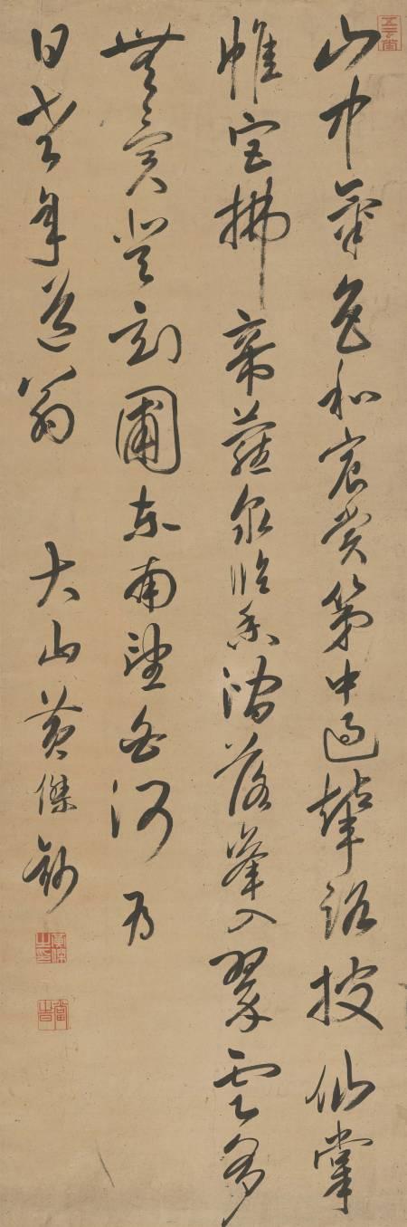 黃傑行書五律立軸