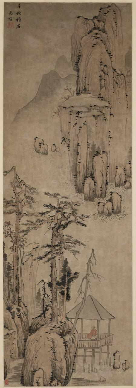 安廣譽《千秋柱石軸》