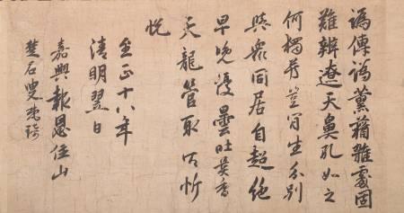 楚石梵琦行書偈語