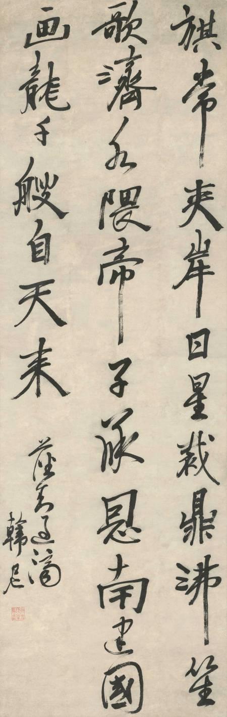 韓尼藩封過濟詩立軸