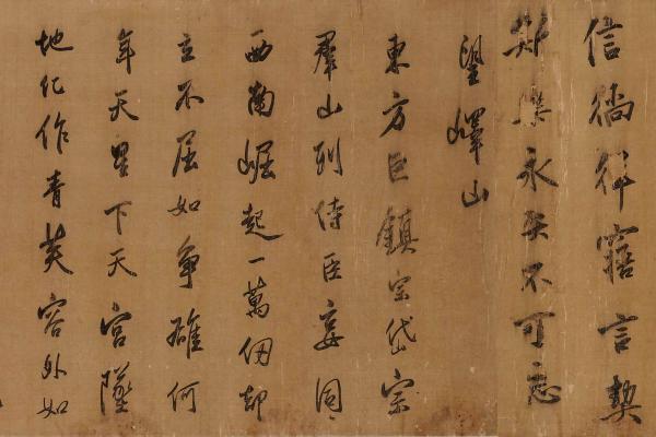 徐霖《行書詩卷》36 × 199 cm